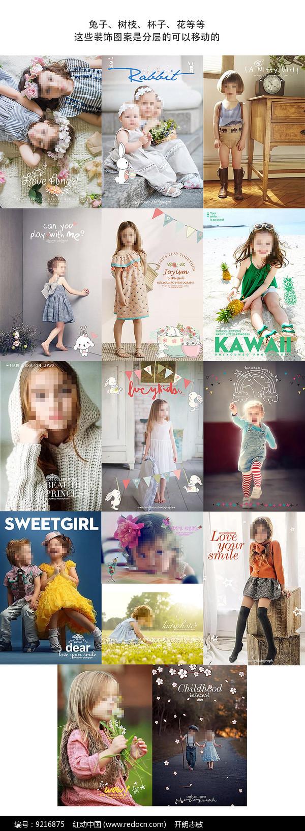 儿童写真摄影文字排版psd图片
