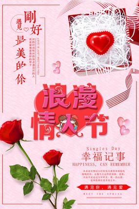 粉色少女系情人节海报