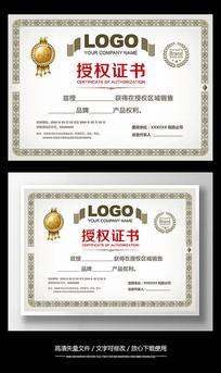 高档企业授权证书