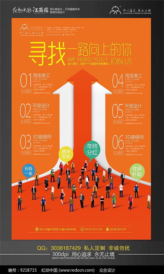国外创意人才招聘海报设计图片