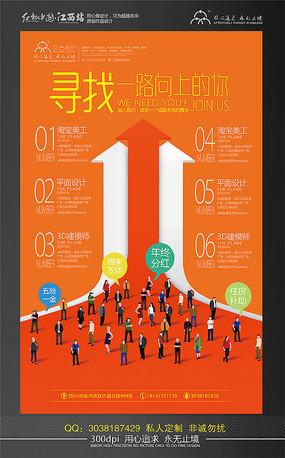 国外创意人才招聘海报设计
