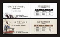 古筝艺术培训中心名片