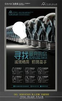 黑色大气企业招聘海报设计