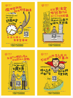 黄色卡通地产海报