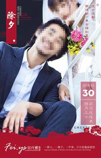 婚纱摄影春节海报