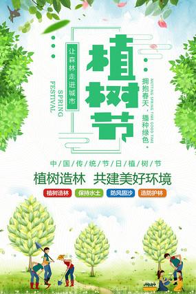 简洁时尚植树节海报设计