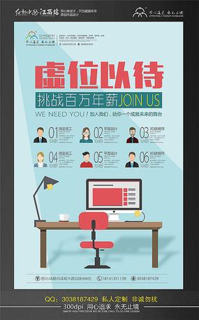 简约商务风企业招聘海报设计