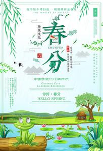 简约小清新春分24节气海报