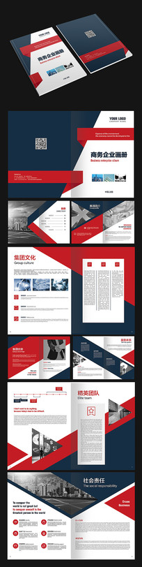 经典商务画册