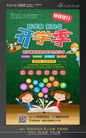 开学季补习班招生海报设计