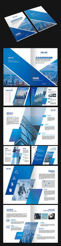 蓝色高端商务画册
