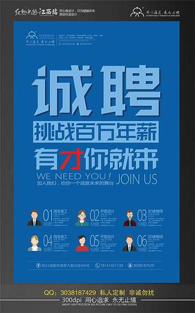 蓝色简约企业招聘海报设计
