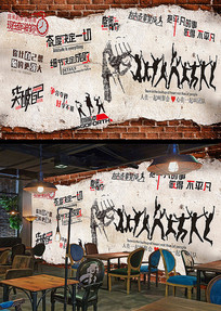 励志奋斗坚持餐厅背景墙