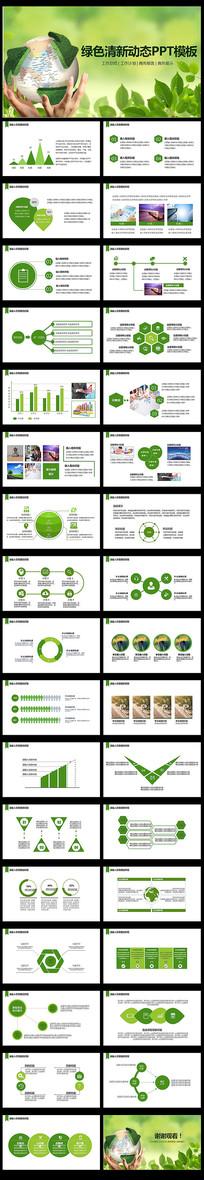 绿色环保动态PPT模板下载