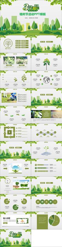 绿色环境生态环保植树节PPT