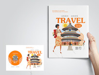 旅行画册封面设计