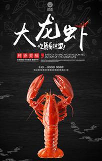 美味大龙虾海报