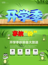 清新绿色开学季海报