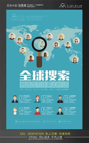 全球搜索招聘海报设计