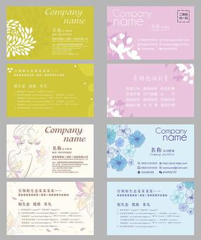 商业美容名片卡片