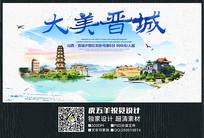 水彩晋城旅游宣传海报
