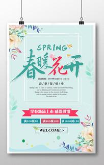 唯美春暖花开春装上市促销海报