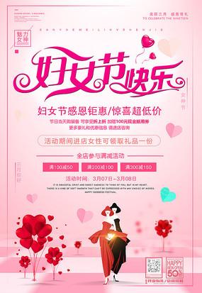 小清新38妇女节促销海报