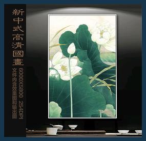 新中式荷花装饰画