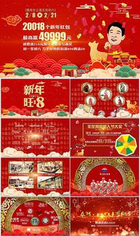 喜庆节日商场促销广告ae模板