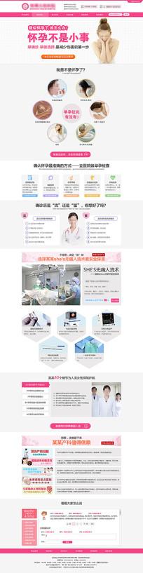 早孕人流医疗网站页面设计 PSD