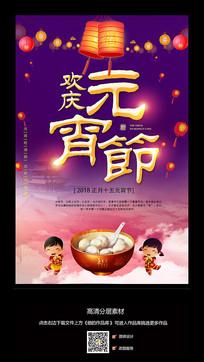 中国风创意欢乐元宵节海报