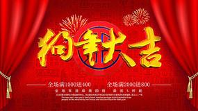 中国风狗年促销海报psd
