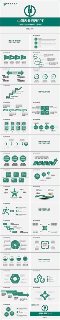 中国农业银行PPT模板