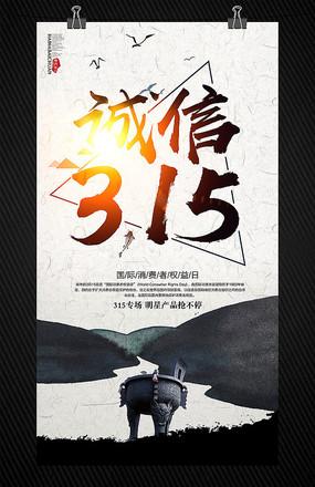 315消费者权益保护日海报