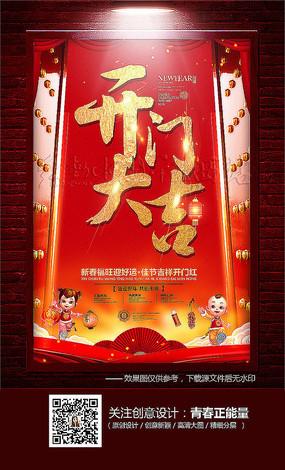 红色大气新年开门大吉海报