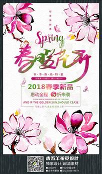 水彩春暖花开新品发布会海报