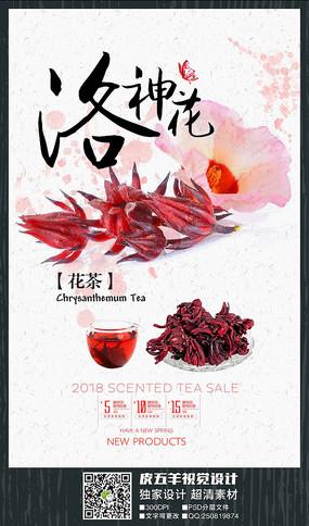 水彩洛神花花茶海报