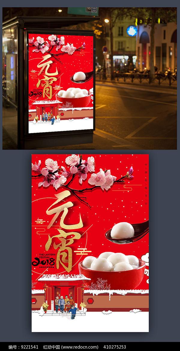 2018元宵节海报图片