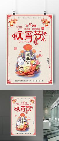 2018元宵节快乐海报设计