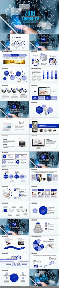 APP手机应用开发PPT模板