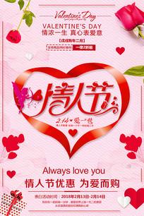 创意浪漫情人节海报
