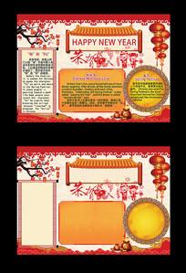 春节英文小报手抄电子小报