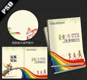 儿童相册封面设计图片