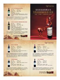 法国原装进口红酒折页