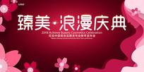 粉色花瓣美妆发布会背景板