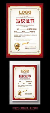 高档红色商业授权证书模板 PSD