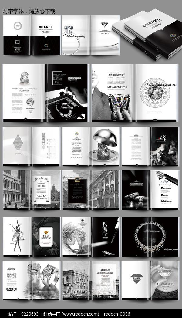 高端大气珠宝宣传册设计图片