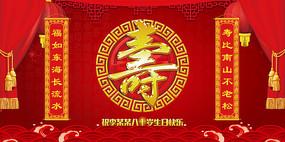 高端红色寿宴背景设计