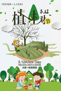 高端绿色植树节公益海报