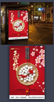 高端元宵节创意海报 PSD